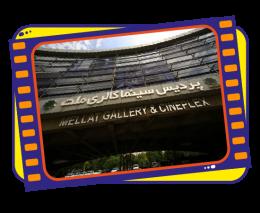 پردیس سینمایی ملت